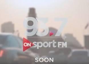 """قريبا.. إطلاق إذاعة """"ON Sport FM"""""""