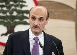 عاجل.. استقالة وزراء سمير جعجع من الحكومة اللبنانية