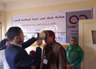 """منسق """"عينك في عنيا"""": نأمل أن تصبح مصر خالية من مسببات العمى نهاية 2020"""