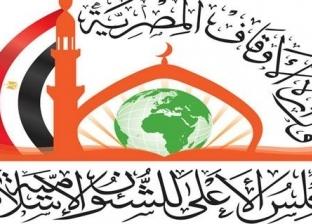 """""""الأعلى للشئون الإسلامية"""" يشارك بمعرض كتاب كلية """"الدراسات العربية"""""""
