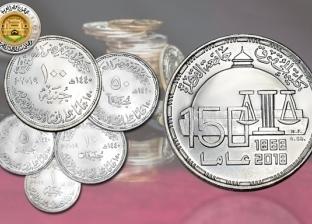 آخرها جنيه عيد الشرطة.. 4 عملات معدنية لتخليد ذكرى مناسبات وزعماء