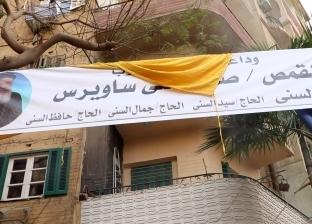 حكاية عائلة السني صاحبة لافتة نعي قمص شبرا 60 عاما من الصداقة
