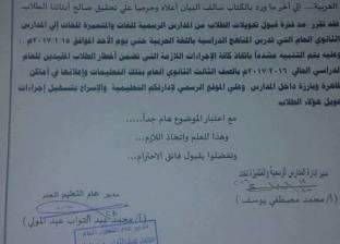 """""""تعليم القاهرة"""": تسهيل تحويلات طلاب اللغات الراغبين في الامتحان بالعربي"""