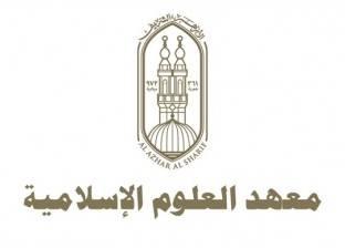 مواعيد وأماكن اختبارات التقديم لمعهد العلوم الإسلامية
