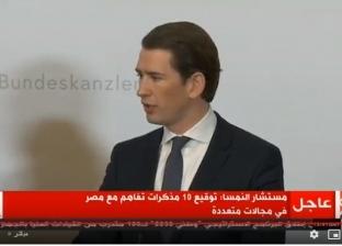 مستشار النمسا: مصر ساهمت في استقرار أوروبا بمكافحة الهجرة غير الشرعية