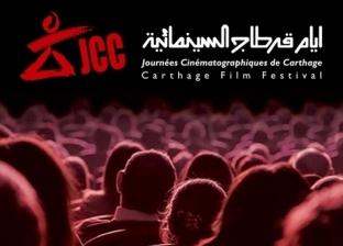 رغم كورونا.. 5 معلومات عن مهرجان قرطاج السينمائي قبل انطلاقه في نوفمبر