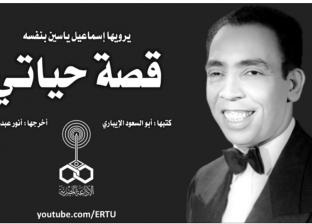 """""""الإذاعة"""" تستعين بمكتبات التراث للاحتفال بذكرى ميلاد إسماعيل يس"""