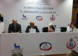"""""""التأمين الصحي"""" يفتتح أول مركز بالشرق الأوسط لعلاج مرضى الهيموفيليا"""
