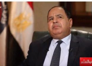 وزير المالية: صححنا الأوضاع الاقتصادية.. «الخارج أصبح يثق بنا»