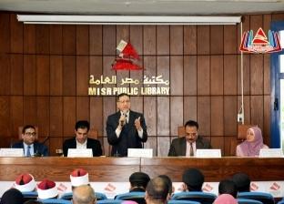 """مكتبة مصر بالمنيا تستضيف ندوة موسعة حول برنامج """"أطفال بلا مأوى"""""""