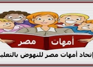 """""""أمهات مصر"""": 94% يرفضون تعريب المدارس التجريبية و6% يؤيدون"""