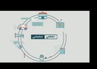 فيديو جراف.. تفاصيل التأمين الصحي الشامل