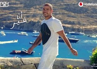بالفيديو.. عمرو دياب يهنئ جمهوره بـ عيد الأضحى المبارك