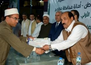 """""""مستقبل وطن"""" يكرم أوائل مسابقة القرآن الكريم في مرسى مطروح"""