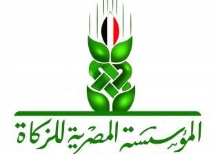 المؤسسة المصرية للزكاة تعلن عن الانتهاء من المرحلة الأولى لتطوير قرى أسوان