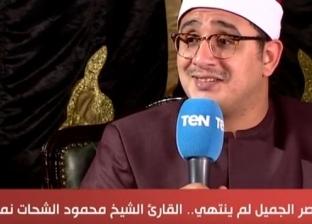 """محمود الشحات: أنزعج من """"تفاعل الجمهور الزائد"""" أثناء تلاوة القرآن"""