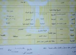 """شقيق """"ضحية قرنية قصر العيني"""": الصحة تستخرج شهادة رسمية بوفاته بالمنزل"""