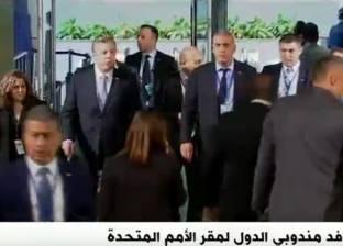 بالفيديو| وصول الدول المشاركة في أعمال الجمعية العامة للأمم المتحدة