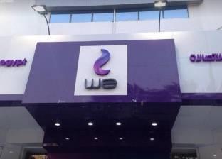 وظائف شاغرة في شركة WE برواتب 3000 جنيه.. تعرف على التفاصيل