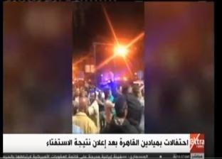 بالفيديو والصور| احتفالات المصريين بميدان التحرير بعد نتيجة الاستفتاء