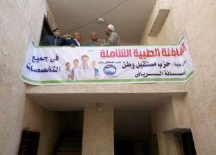 """""""مستقبل وطن"""" بكفر الشيخ يطلق قافلة طبية في """"الرياض"""""""