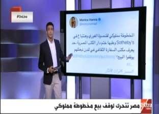بالفيديو  الإعلامي حسام حداد يكشف بيع 5 مخطوطات أثرية بمزاد في لندن