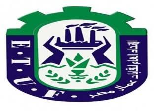 4 نقابات عمالية ترفع دعوى ضد وزير المالية لرد الضرائب المخصومة