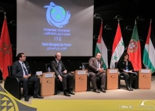 مكتبة الإسكندرية تفتتح المؤتمر الدولي الثاني لثقافة الشباب