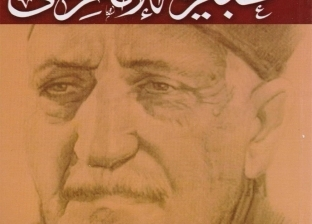 """في ذكرى العقاد.. """"عبقرية الإمام"""" كتاب لخص المشاعر الإنسانية في شخص علي"""