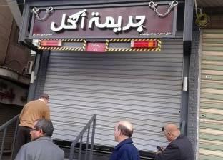 """حي شرق المنصورة يغلق محل """"جريمة أكل"""""""
