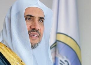 """انطلاق المؤتمر الدولي لـ""""وثيقة مكة المكرمة"""" حول قيم الوسطية"""