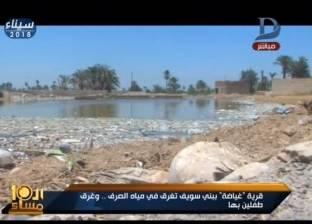 بالفيديو  مصرع طفلين في بني سويف بسبب غرق قرية بمياه الصرف الصحي