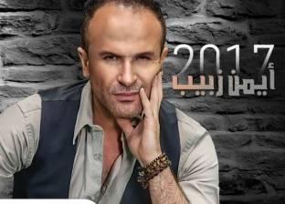 """""""أيمن زبيب 2017"""".. ألبوم جديد لـ""""روتانا"""""""