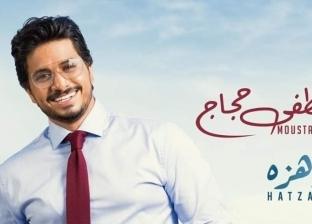 """مصطفى حجاج يطرح خامس أغنية من ألبوم """"هتزهره"""""""