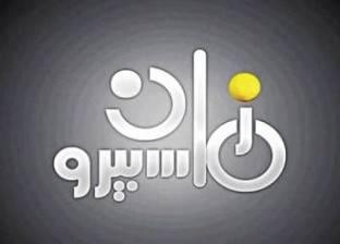 """إذاعة 9090: """"ماسبيرو زمان"""" أعادت العصر الزهبي للتلفزيون المصري"""