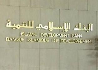 البنك الإسلامي للتنمية يعلن وظائف شاغرة.. تعرف على الشروط