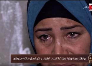 """سيدة تقود ميكروباص: """"كنت صبي وبلم الأجرة وأغسل العربية من عمر 12 سنة"""""""