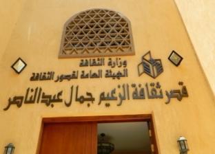 «الثقافة» تفتتح قصر ثقافة جمال عبدالناصر