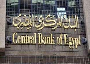 البنك المركزي: الأوراق المالية تمثل 35.3٪ من أصول البنوك بنهاية 2017