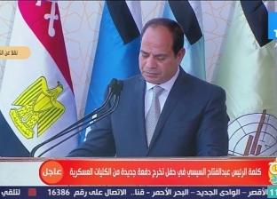 """عاجل.. السيسي يهنئ خريجي الكليات العسكرية ويوجه تحية لـ""""شهداء الوطن"""""""
