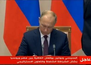 بوتين: علاقتنا بمصر تعتمد على الصداقة.. ورفعنا حجم التبادل التجاري 20%
