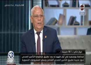 محافظ بورسعيد: التأمين الصحي الشامل خدمة عمر المواطن ما شافها في حياته
