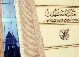 """""""الصحفيين"""" تفتح باب الاشتراك في مشروع العلاج لأعضائها أول ديسمبر"""