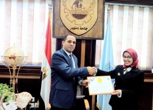 رئيس جامعة دمنهور يكرم الطالبة سماء عرفة ويهديها أعلى وسام