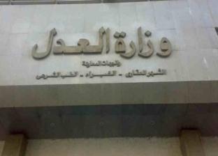 """""""القضاء الأعلى"""" يراجع ترشيحات """"العدل"""" لانتداب رؤساء المحاكم الابتدائية"""