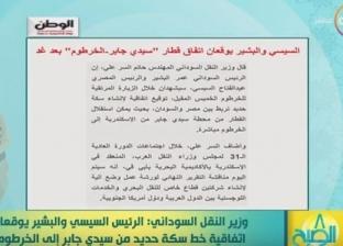 """رامي رضوان يبرز خبر """"الوطن"""" عن توقيع  اتفاق قطار """"سيدي جابر - الخرطوم"""""""