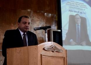 رئيس جامعة بني سويف يشهد حفل تأبين العالم الراحل عبدالرحمن سليم