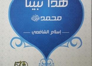 """الهيئة المصرية العامة للكتاب تصدر """"هذا نبينا"""" للكاتب إسلام الشافعي"""