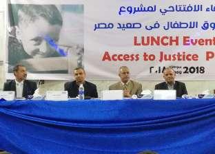 """إطلاق مشروع """"دعم حقوق الطفل في صعيد مصر"""" بسوهاج"""