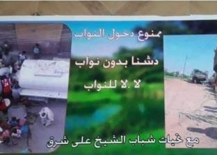 """شباب قرية بقنا يعلقون لافتات """"ممنوع دخول النواب"""" بسبب مشكلة المياه"""